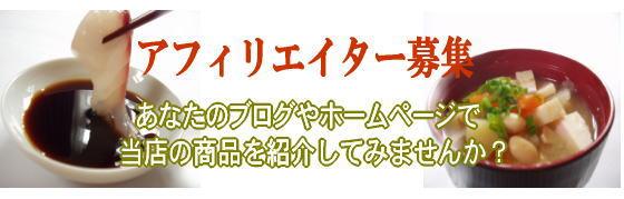 吉永醸造店のアフィリエイター募集