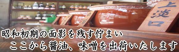 昭和初期を感じさせる佇まい ここから醤油、味噌を出荷いたします