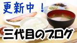 吉永醸造店ブログ