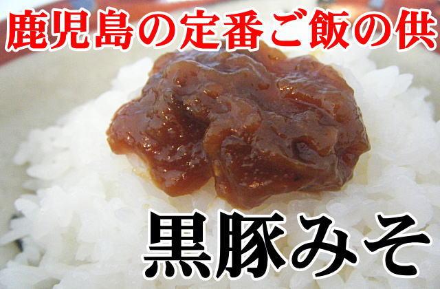 鹿児島の定番ご飯のお供黒豚味噌