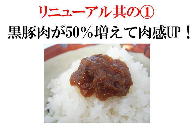 黒豚みそリニューアル豚肉50%増えました
