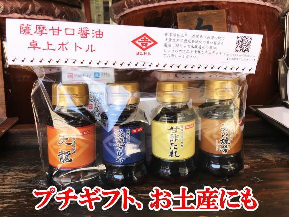 プチギフト、お土産にも鹿児島甘口醤油