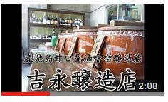 吉永醸造店会社案内動画