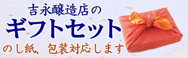 吉永醸造店ギフトセット