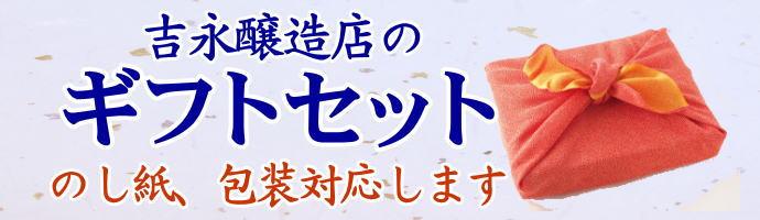 吉永醸造店中元ギフトセット