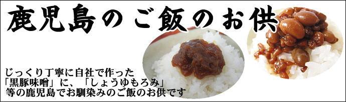 鹿児島のご飯のお供 黒豚みそ しょうゆの実
