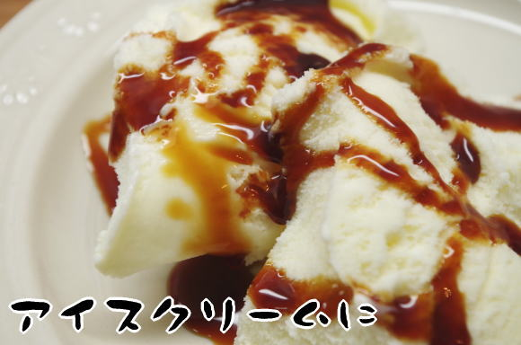 アイスクリーム 黒蜜醤油