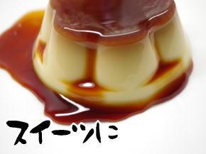 スイーツに黒蜜醤油でワンランク上の味わい