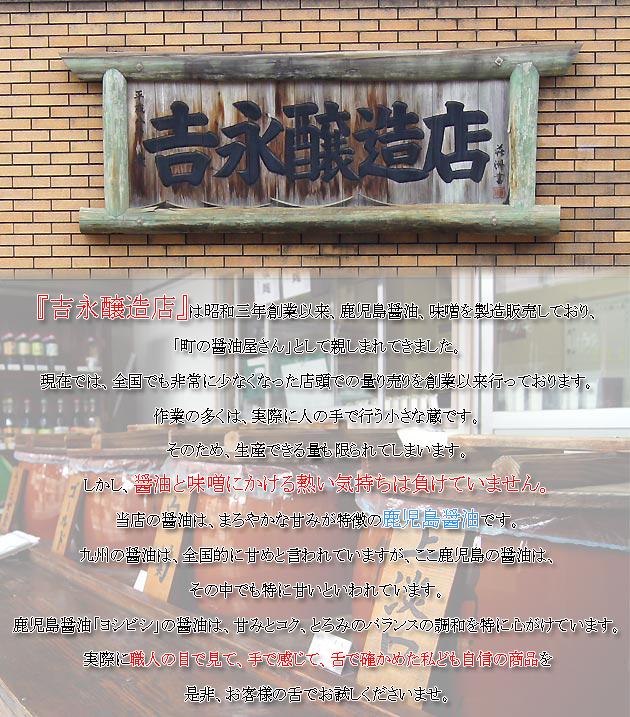 鹿児島醤油 吉永醸造店