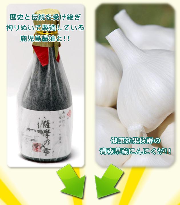 鹿児島醤油と青森県産にんにく