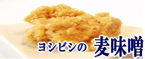 麦味噌の商品は、コチラ