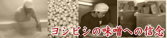 ヨシビシの味噌への信念