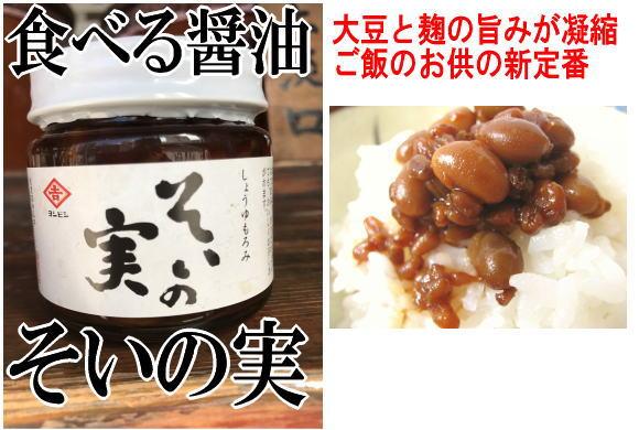 しょうゆの実 食べる醤油