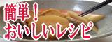 鹿児島の醤油と味噌で、簡単お料理レシピ