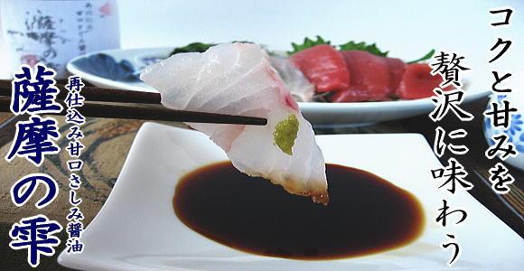 九州 鹿児島の再仕込み甘口さしみしょうゆ 薩摩の雫