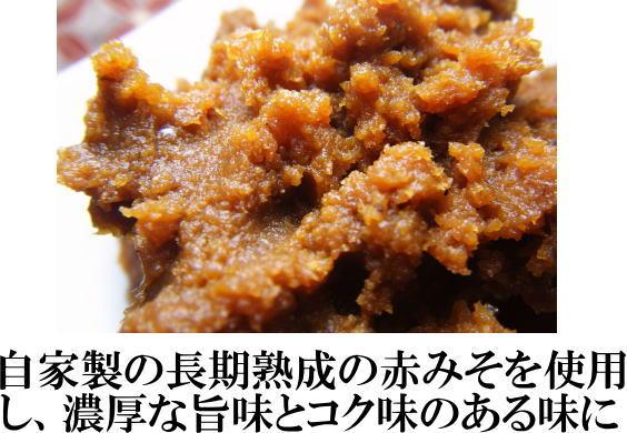 自家製の長期熟成の赤みそを使用し、濃厚でコクのある味に