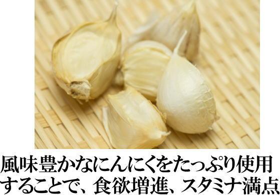 風味豊かなにんにくをたっぷり使用することで食欲増進スタミナ満点