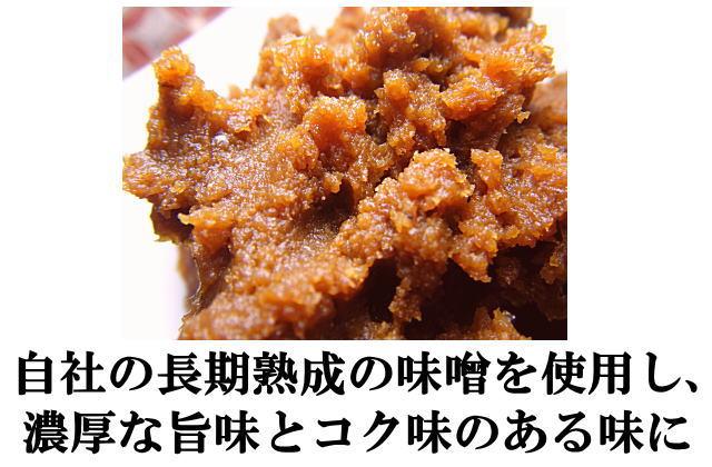 長期熟成味噌使用