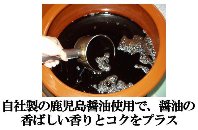 鹿児島醤油を使用