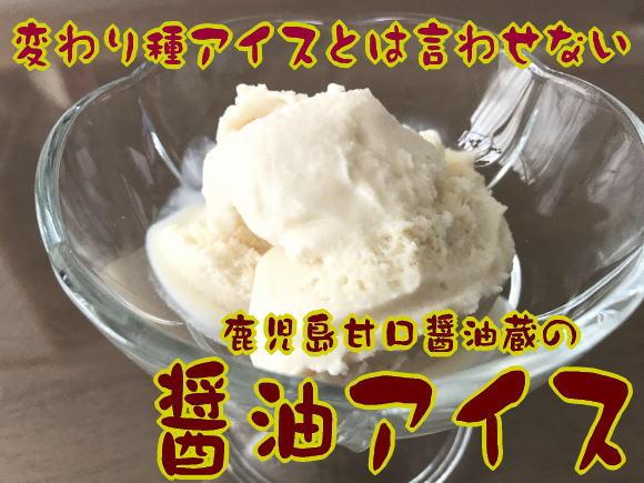 醤油アイス/鹿児島甘口醤油蔵の醤油アイス