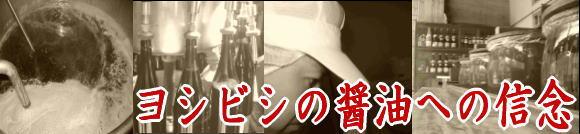 ヨシビシの醤油への信念