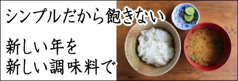 新年の調味料 鹿児島醤油味噌